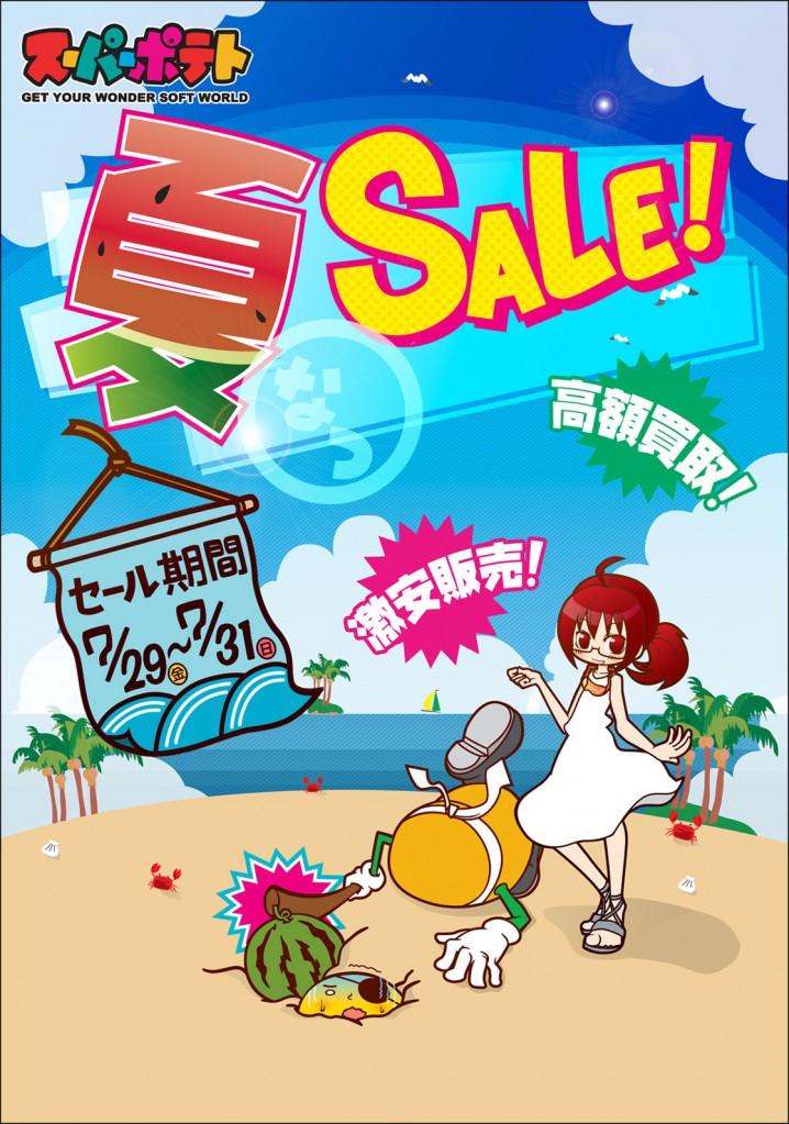 夏セールポスターA5