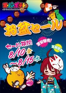 2012お盆セール0810[A4]