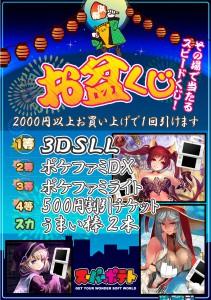 20120810お盆くじA4